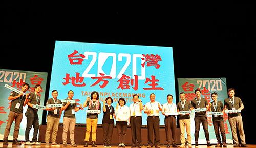 首屆台灣地方創生年會抵嘉 市長黃敏惠:當台灣創生的橋梁