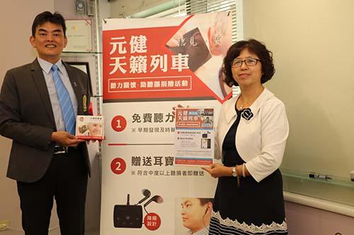元健大和公司捐新北市1.4萬台助聽器兌領券