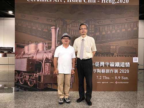 點土成金-台灣半線鐵道情 謝嘉亨陶藝創作展2020