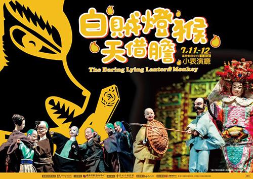 文化部臺北木偶劇團兒童劇《白賊燈猴天借膽》(照片由臺北木偶劇團提供)