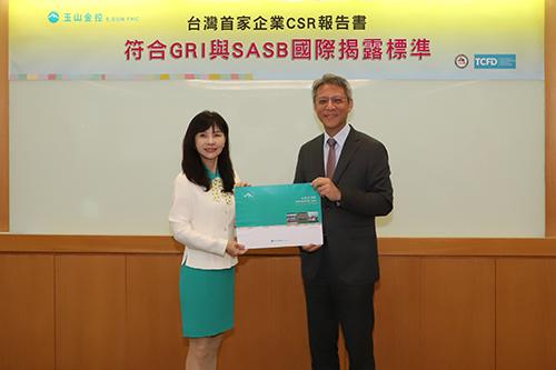 玉山金控發布台灣首家採用永續會計原則的CSR報告書