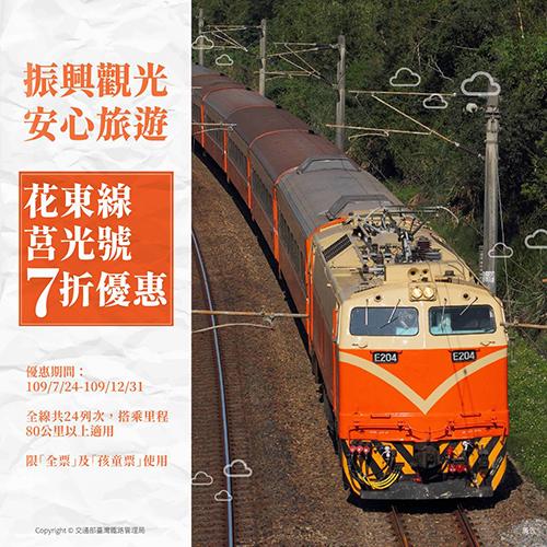 台鐵花東線莒光號搭乘80公里以可七折優惠。(台鐵局提供)