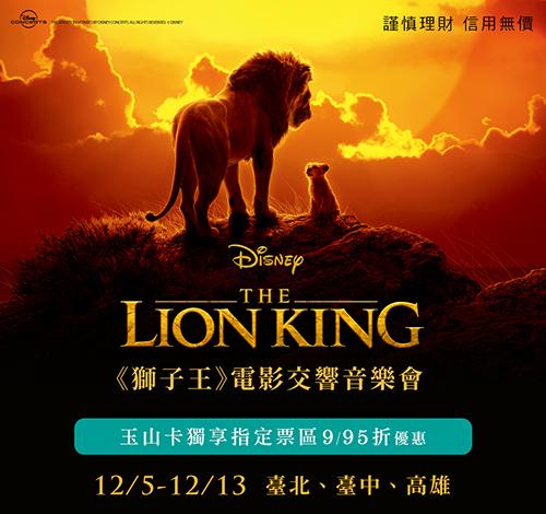 獅子王電影交響音樂會12月來台 玉山卡友獨享購票優惠