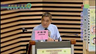 洪鈞培法律援助委員會召集人、律師何春源:道德法律‧全民效法