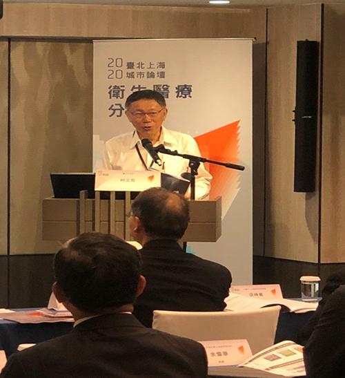 「2020台北上海城市論壇」衛生醫療分論壇 圓滿成功