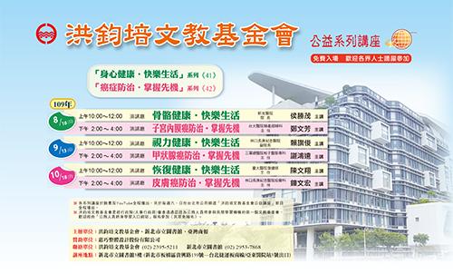 洪鈞培文教基金會109年8至10月公益講座