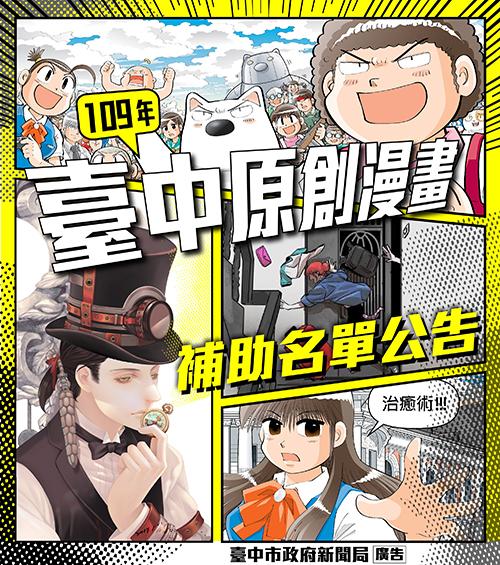 台中市原創漫畫補助出爐!9件作品脫穎而出