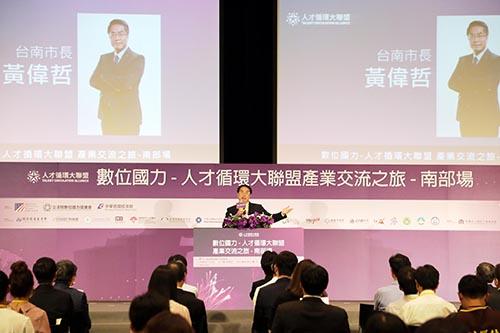 人才循環大聯盟產業交流高雄登場 台南市長黃偉哲:人才為數位之本