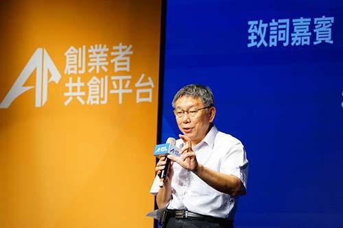 財團法人台北市創業者共創平台基金會成立晚會