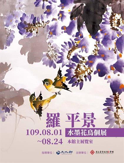 羅平景水墨花鳥個展8月1日台東生活美學館登場