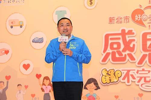侯友宜讚許愛心大平台正是展現台灣人善良、正向和樸實的精神