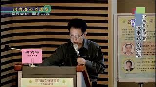 中華奉元學會理事長咸臨書院山長劉君祖:易經文化‧開創未來