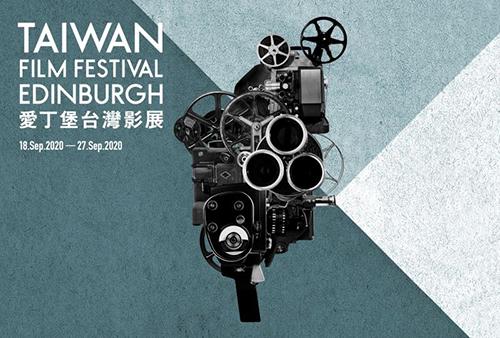愛丁堡台灣影展九月線上開演 呈現台灣電影史發展歷程