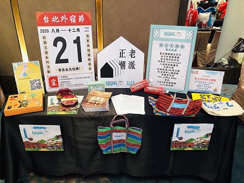台北國際觀光博覽會-台北館 來去台北住暝!