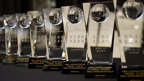 台南市長黃偉哲榮獲智慧城市卓越貢獻獎