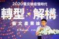 台北市長柯文哲談後疫情:找出藝文產業轉型的答案