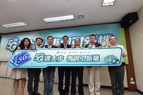 經濟部技術處8日舉行5G邁大步專網引新機記者會