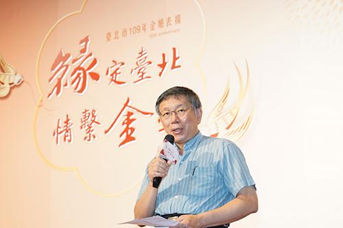 表揚68對金婚夫妻 台北市長柯文哲期許朝「幸福城市」邁進