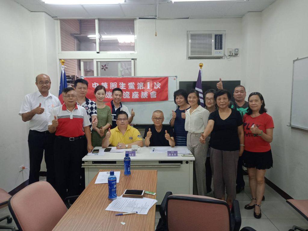 凝聚黨員共識向心力  中華照生黨舉辦第一次黨魂交流座談會