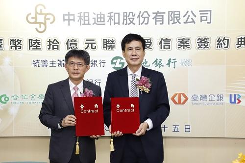 土銀統籌主辦中租迪和新台幣60億元聯貸案簽約儀式