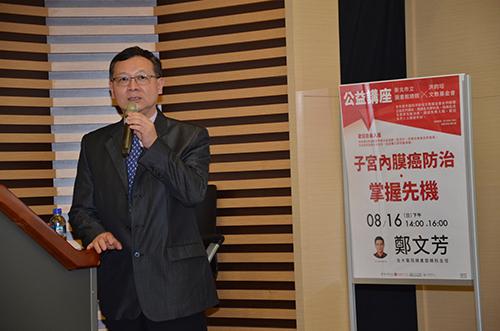 鄭文芳教授