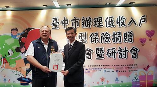 台中市副市長陳子敬(左)致贈新光人壽感謝狀,由新光人壽協理楊西柏(右)代表出席受贈。