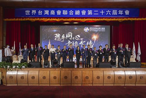 總統蔡英文出席世界台灣商會聯合總會年會開幕