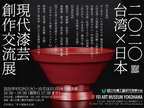 「2020台灣X日本現代漆藝創作交流展」線上開幕