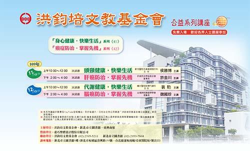 洪鈞培文教基金會109年11至12月公益講座