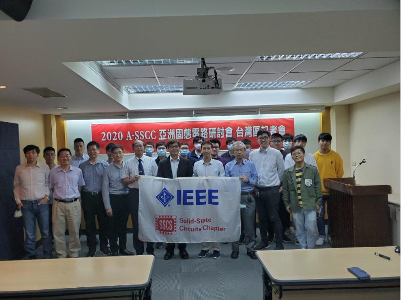 2020 IEEE亞洲固態電路研討會(A-SSCC)        台灣區獲選論文搶先發表