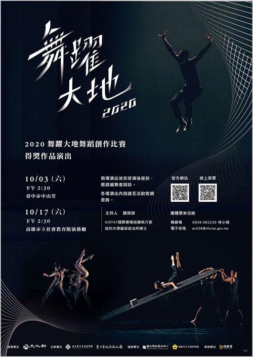 「舞躍大地」得獎作品高雄登場 現場索票免費觀賞