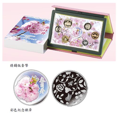 日本2020年櫻花-春日井櫻套幣,繽紛上市!