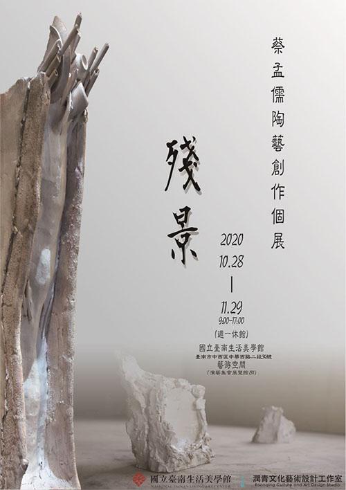 國立台南生活美學館 《殘景-蔡孟儒陶藝創作個展》