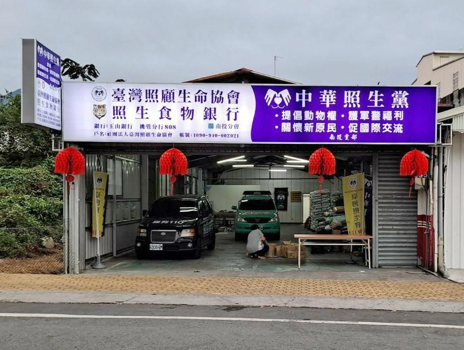 中華照生黨成立南投黨部  讓流浪貓狗有基本被救援的尊嚴