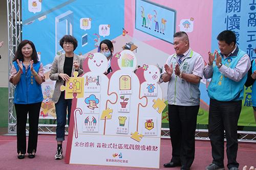 台東縣全台首創共融式社區照顧關懷據點3.0 啟用