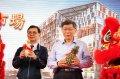 南門市場新大樓開工 市長柯文哲:未來將成台北市新地標