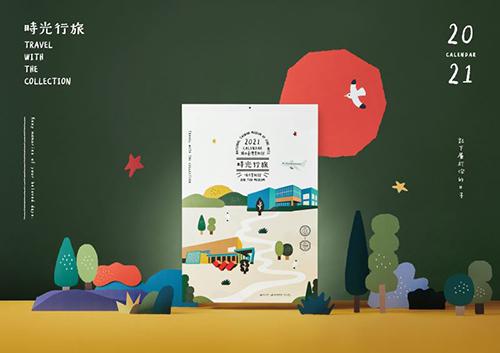 國美館「2021年時光行旅掛曆」上市 經典名畫伴您一整年!