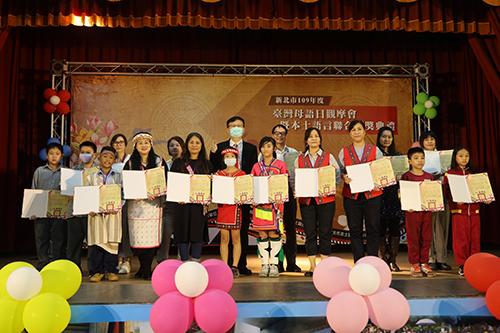 新北母語日觀摩暨本土語言頒獎 表揚67校39位績優人員