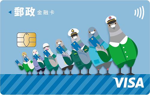 中華郵政24日推出首張票證聯名卡 便利多元生活運用