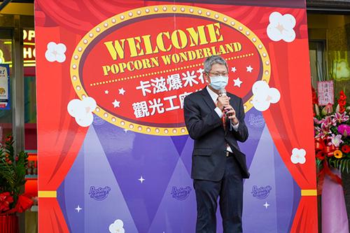 新北市卡滋爆米花蔡興昌總經理致詞,表示觀光工廠結合教育、娛樂、觀光和科技,讓民眾能夠完整的爆米花生產體驗。
