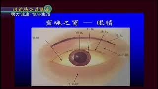 長庚紀念醫院眼科部屈光科主任林耕國:視力健康‧快樂生活