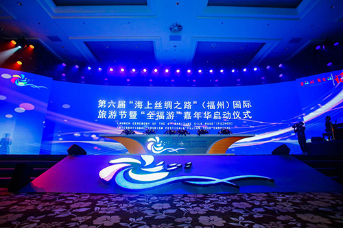 第六屆海上絲綢之路(福州)國際旅遊節在榕開幕