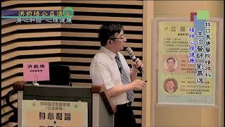 林口長庚紀念醫院精神科主治醫師劉嘉逸:身心和諧‧心理健康