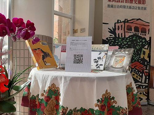國立臺圖聯手 策劃美術設計書展展出