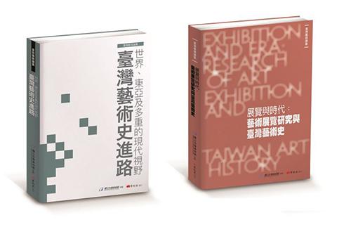 台灣藝術史研究新視野 國美館「台灣藝術論叢」2冊新書精采出版