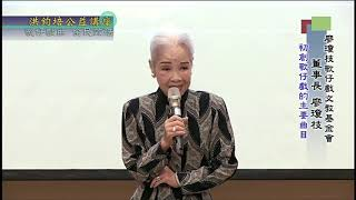 廖瓊枝歌仔戲文教基金會董事長廖瓊枝:歌仔戲曲‧全民效法