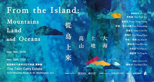 雙橡園舉辦藝術銀行「從島上來─高山、土地、大海」特展