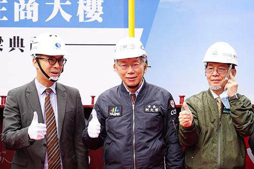 台北市首件招商型公辦都更案上樑動工(劉佳雯攝)
