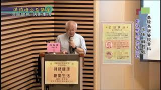 基隆長庚紀念醫院骨科主任蘇君毅:骨骼健康‧快樂生活
