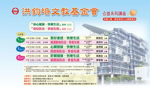 洪鈞培文教基金會110年1至3月公益講座